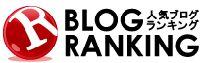 人気ブログランキングビックバナー.jpg