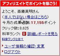 YARUTO9月23日までの成果.jpg
